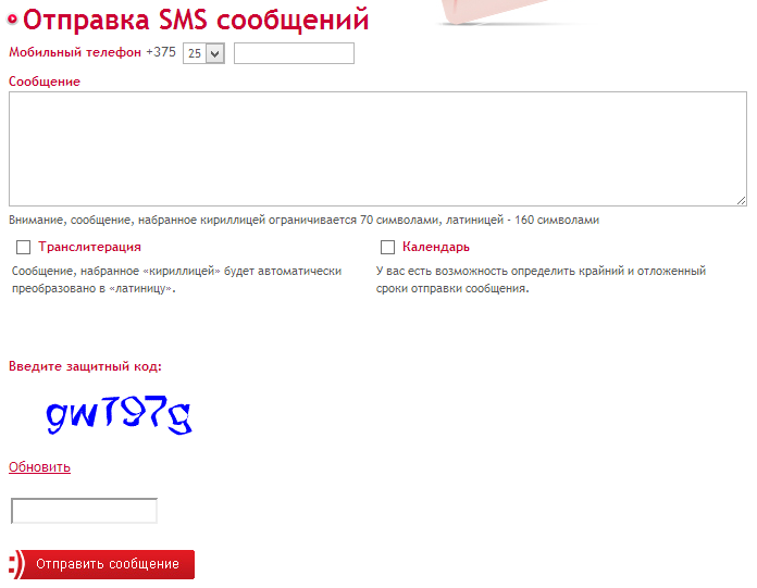 Sms 2006 - отправка sms с компьютера на мобильные телефоны всех поддерживающих такую услугу операторов россии